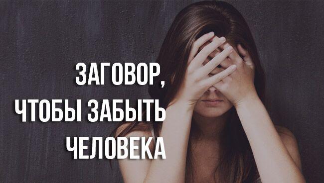 Если такая молитва чтобы скоро забыть любимого человека